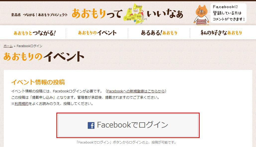 画像:Facebookログインボタン