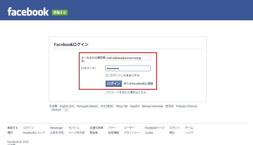 画像:Facebookログイン画面