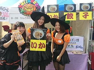 2014年10月末に中野で開かれた「青森人の祭典」でブースを出店。ハロウィーンを意識した衣装の仲間と、お店でも人気の鯵ケ沢・イカ餃子を販売した