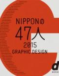 画像:NIPPONの47人 2015 GRAPHIC DESIGN