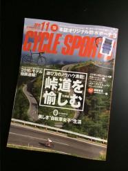 1509 サイクルスポーツ1