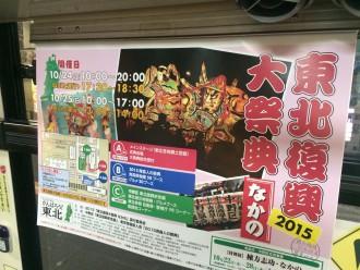 街中の掲示板やバスの中吊りなどにも、「東北復興大祭典なかの」のポスターが