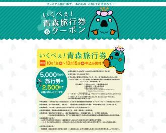 151006 いくべぇ旅行券