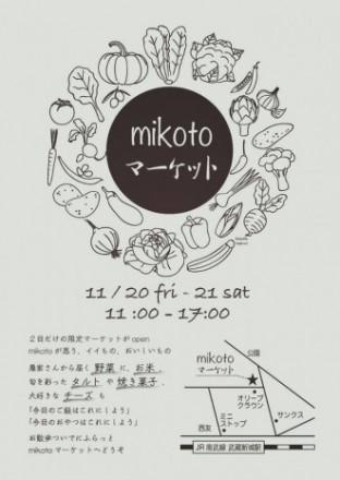 151119_mikotoチラシ