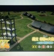 11/8(日)21:00〜、「NHKスペシャル アジア巨大遺跡」に三内丸山遺跡