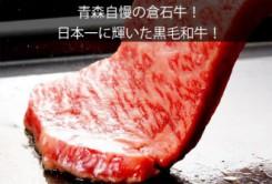 160310 倉石牛