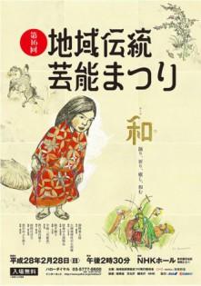 160315 伝統芸能_チラシ