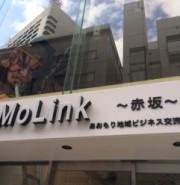 3/30  青森とつなぐ新拠点「AoMoLink〜赤坂〜」がオープン!