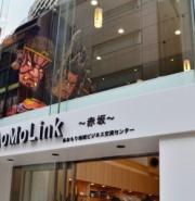 4/20 青森の勉強会&交流会@AoMoLink〜赤坂〜
