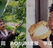 7月22日(金)開催、第2回:AOsuki主催:学ぼう会 [青森で起業して分かった事と、これから青森で実現できるビジネスについて]