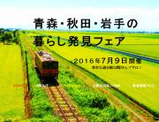 7月9日「青森・秋田・岩手の暮らし発見フェア」開催します!