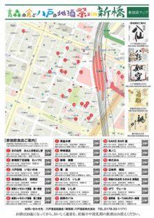 160714 八戸の地酒祭りin新橋vol.1_ウラ