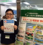 【あおもりびと発見!】青森県への移住相談、お任せ下さい!