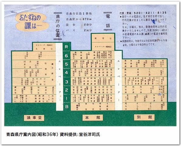 青森県庁案内図(昭和36年)