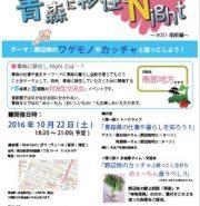 2016/10/22(土)青森に移住しNight~vol.1南部編~を開催します
