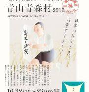 【あおもりイベント@東京】2016/10/22〜23、東京・青山に「青天の霹靂」がやって来る!!