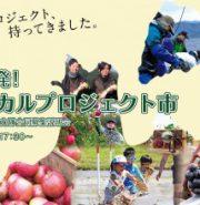 2016/12/17(土)青森発!ローカルプロジェクト市 開催します!