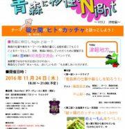 2016/11/24(木)青森に移住しNight~vol.2津軽編~を開催します
