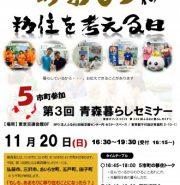 2016/11/20(日)合同移住相談会「第3回青森暮らしセミナー~あおもりへの移住を考える日~」を開催します!