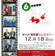 2016/12/18(日)合同移住相談会「第4回青森暮らしセミナー」を開催します!