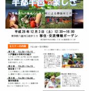 2016/12/3八戸圏域移住セミナー「半都半邑の楽しさ」 東京駅前で開催!