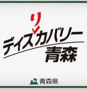 【メディアdeあおもり】滑舌悪い芸人VS津軽弁&南部弁、ラップバトル勃発!