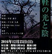 2016/12/25(日)、津軽三味線と太宰作品の朗読@浅草