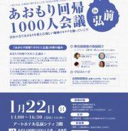 2017/1/22 あおもり回帰1000人会議in弘前 開催します!
