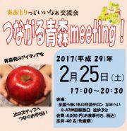 2017/2/25 あおもりっていいなぁ交流会「つながる青森meeting!」を開催します!!