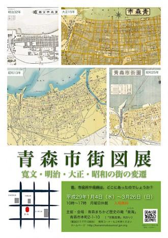 「青森市街図展」ポスター