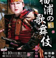 【あおもりニュース@青森】佐井村「福浦の歌舞伎」役者を募集!
