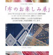 【あおもりイベント@東京】2017/3/22〜4/2、こぎん刺し・南部裂織など「布のお楽しみ展」