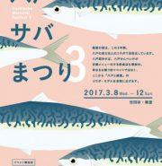 【あおもりイベント@東京】3月8日はサバの日!世田谷区経堂で八戸サバまつり開催!