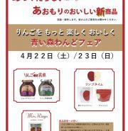 【あおもりイベント@東京】2017/4/22〜23、「青い森わんど」が試食販売@あおもリンク赤坂
