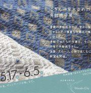 【あおもりイベント@東京】2017/5/17〜6/5、こぎんー草木染めの糸で刺す 角舘徳子展
