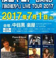 【あおもりイベント@東京】2017/7/1(土)、桜田マコト TOKYO BAND 「時の彼方へ」LIVE TOUR 2017