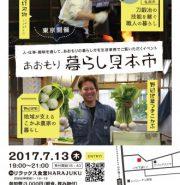 【あおもりイベント@東京】2017/7/13(木)鍛冶職人、こかぶ農家の暮らしを知る「暮らし見本市」