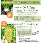 【あおもりイベント@東京】2017/6/17 野辺地KOKABU NIGHTで就農移住を考えよう