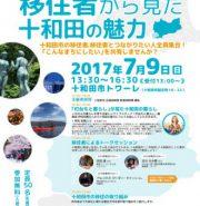 【あおもりイベント@十和田】2017/7/9、移住者から見た十和田の魅力「十和田市移住フォーラム」開催