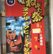 【あおもりイベント@東京】2017/8/3〜4、青森ねぶた祭をリアルに体感!「ネブリックビューイング」@赤坂
