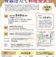 【あおもりイベント@東京】2017/9/6、ほたてキャラバン隊が青森ほたて料理発表会