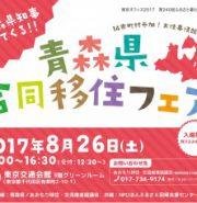 【あおもりイベント@東京】2017/8/26、青森県合同移住フェア!