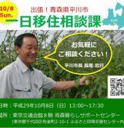 【あおもりイベント@東京】2017/10/7~10/8は青森県平川市DAY!「一日移住相談課」開催!