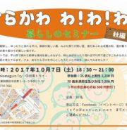 【あおもりイベント@東京】2017/10/7~10/8は青森県平川市DAY!、「ひらかわ わ!わ!わ! 暮らしのセミナー@秋編」開催!