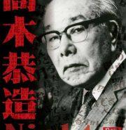 【あおもりイベント@東京】2017/11/3、「高木恭造Night」@西新橋で、津軽弁の詩を堪能しよう!