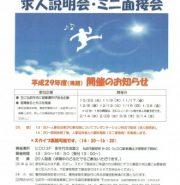 【あおもりイベント@弘前】2017/10/25〜、求人説明会・ミニ面接会・スカイプ面談を開催