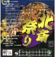 【あおもりイベント@東京】2017/10/21、「北斎祭り2017 in 東京」@墨田区に、弘前ねぷたがやってくる!