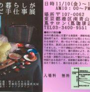 【あおもりイベント@東京】2017/11/10(金)〜12(日)、「津軽の暮らしが生んだ手仕事展2017」を青山で展示