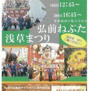 【あおもりイベント@東京】2017/11/18~19、第7回「弘前ねぷた浅草まつり」開催