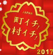 【あおもりイベント@東京】2017/12/2(土)~12/3(日)青森県から11町村が参加!「町イチ!村イチ!2017」